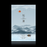 中国风大气处暑节气海报模板