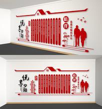 中国风社区养老院文化墙