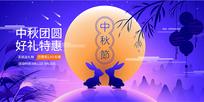 中国风中秋节中秋团圆活动海报