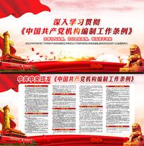 中国共产党机构编制工作条例展板