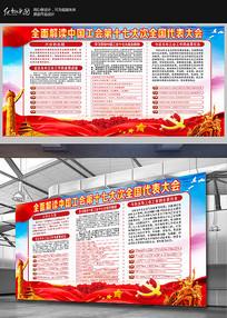 中国工会十七大精神宣传栏设计