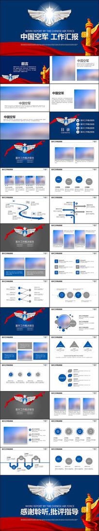 中国空军飞行员军队国防工作总结计划PPT