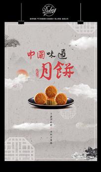 中国味道月饼促销海报