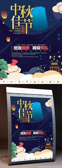中秋佳节传统节日促销海报