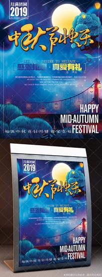 中秋节快乐梦幻背景海报