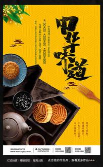 中秋味道月饼海报设计