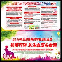 2019年全国残疾预防日活动宣传栏