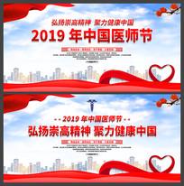 2019年中国医师节展板设计