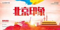 北京旅游海报