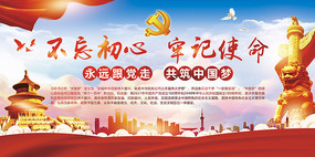 不忘初心红色党建中国梦70周年十九大展板