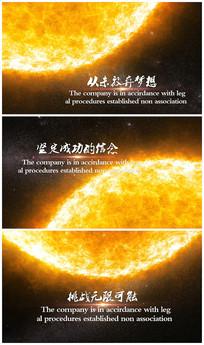 超震撼太阳系唯美文字励志标题展示片头视频模板