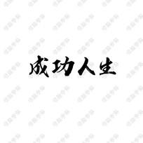 成功人生书法字体设计