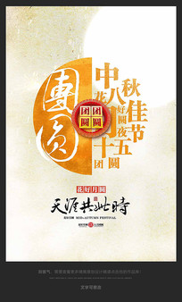 创意简洁中国风中秋节海报