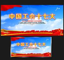 大气蓝色中国工会十七大展板