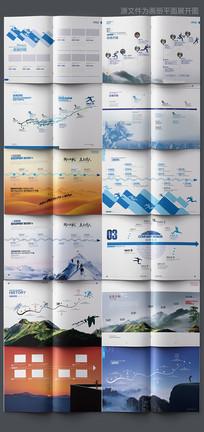 大气企业发展历程画册设计