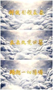 大气云层金色文字开场ae模板