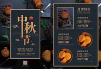 大气中秋节月饼单页设计