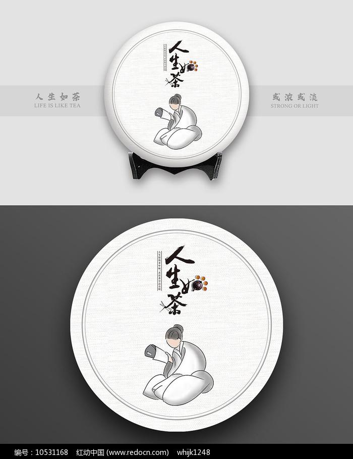 高档茶饼包装设计图片