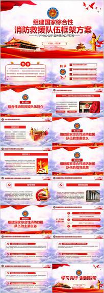 国家综合性消防救援队伍框架方案ppt