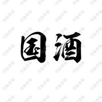国酒书法字体设计