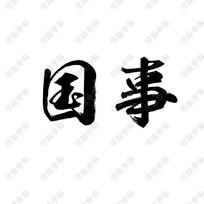 国事书法字体设计