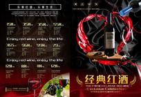 黑金高端红酒宣传单
