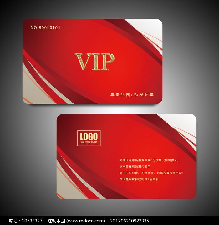 红色餐饮会所会员卡积分卡图片