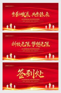 红色创意企业峰会会议背景板