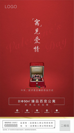 红色地产公寓情人节微信稿广告