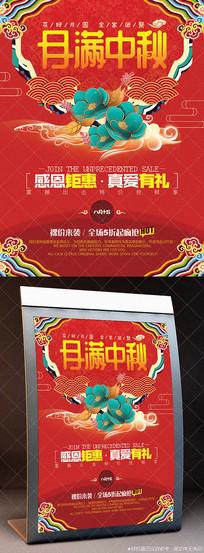 红色月满中秋促销活动海报设计