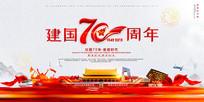 欢度国庆建国70周年海报