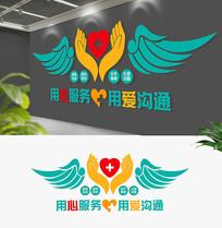 简约翅膀医院文化墙公益爱心形象墙