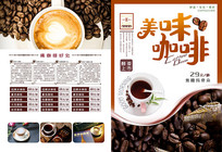 简约风格咖啡宣传菜单