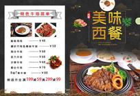 简约西餐菜单DM设计