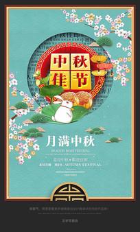 简约中国风中秋节海报