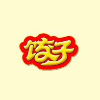饺子艺术字