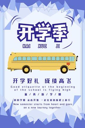 几何蓝色开学季海报