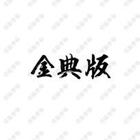 金典版书法字体设计
