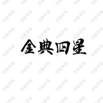 金典四星书法字体设计