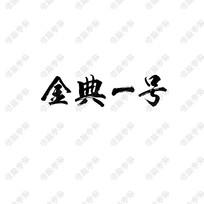 金典一号书法字体设计