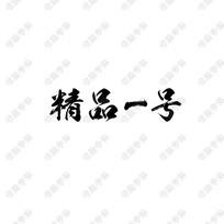 精品一号书法字体设计