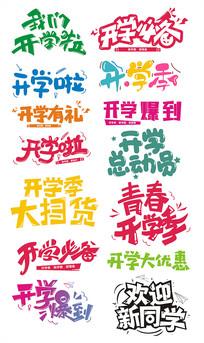 开学创意艺术字字体设计