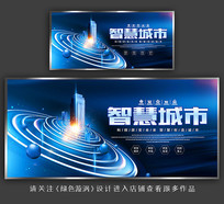 蓝色大气智慧城市宣传海报设计