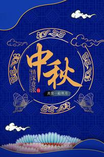 蓝色中秋节简约海报设计