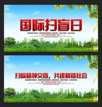 绿色国际扫盲日宣传展板
