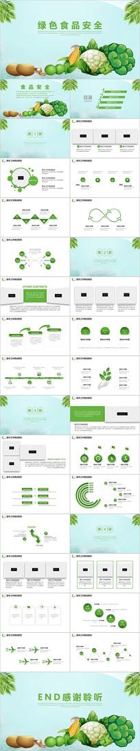 绿色食品安全蔬菜种植有机蔬菜ppt模板