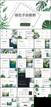 绿色植物ppt模板