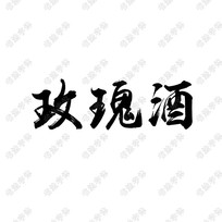 玫瑰酒书法字体设计
