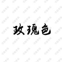 玫瑰色书法字体设计