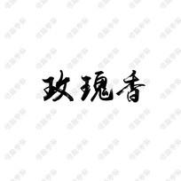 玫瑰香书法字体设计
